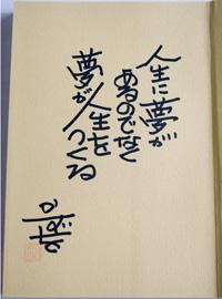 木越和夫さんのサイン