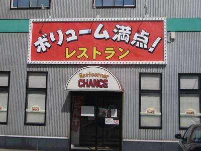 レストラン チャンス