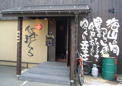 旬彩ダイニングひざまくら 大学前店