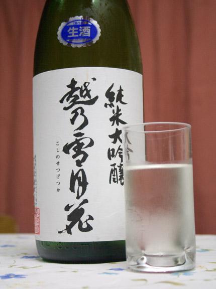 越乃雪月花 純米大吟醸
