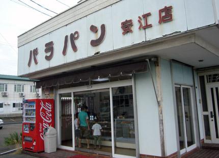 バラパン安江店