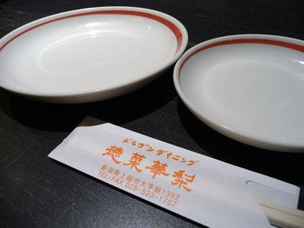 ドラゴンダイニング徳菜華梨