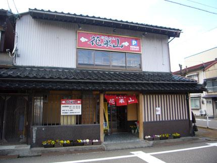 花果山(かかざん)