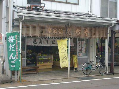 もちや菓子店