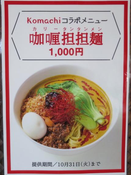 地方雑誌Komachiとのコラボメニュー咖喱担担麺(カリータンタンメン)