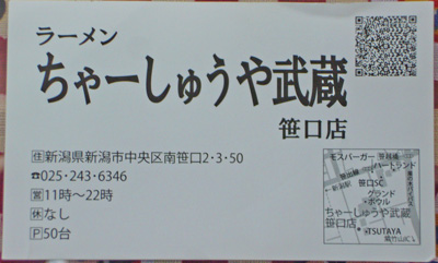 ちゃーしゅーや武蔵 笹口店