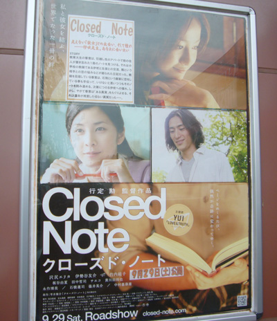 Closed Note クローズド・ノート