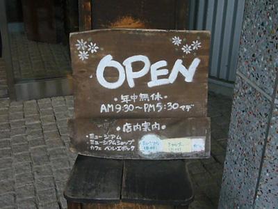 甲府の喫茶店