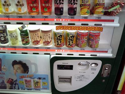 「カレーうどん」、「中華そば」の自販機