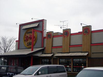 三宝亭加賀町店