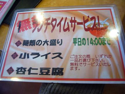 麺大盛か、ご飯か杏仁豆腐がサービス
