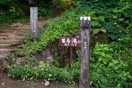 苗名滝までは、徒歩で15分
