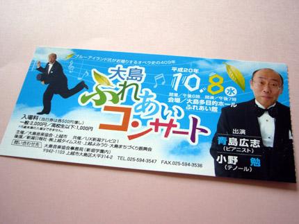 大島ふれあいコンサート