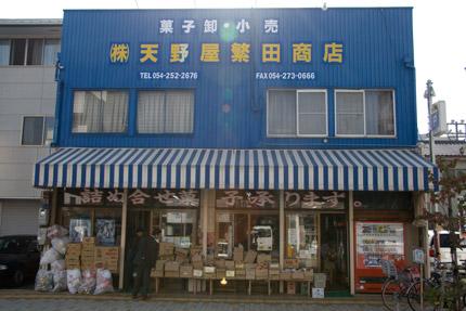 天野屋繁田商店さん