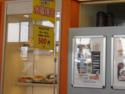 550円 → 500円の文字