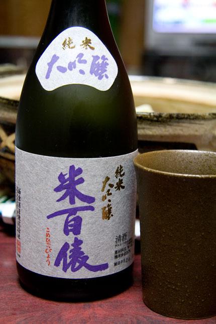 米百俵の純米大吟醸酒