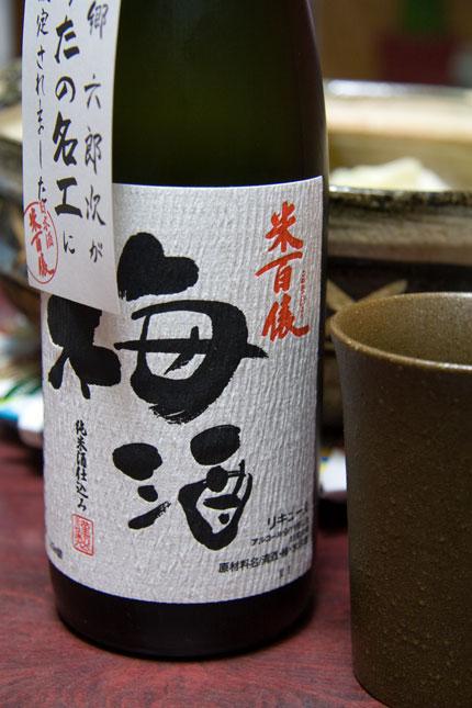米百俵の梅酒