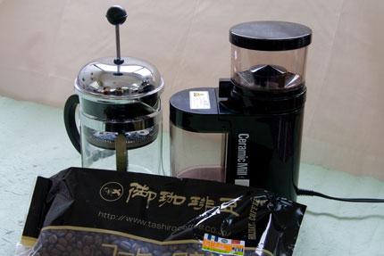 コーヒーミルとコーヒープレスを買い、チョットお高い豆まで購入
