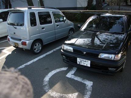 身障者用の駐車スペース