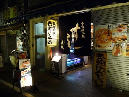 夜に開店している店