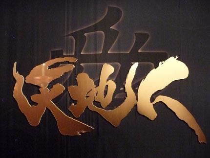 武田双雲さんの書いた「天地人」