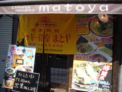 長野市街中にあるラーメン食堂まとやさん
