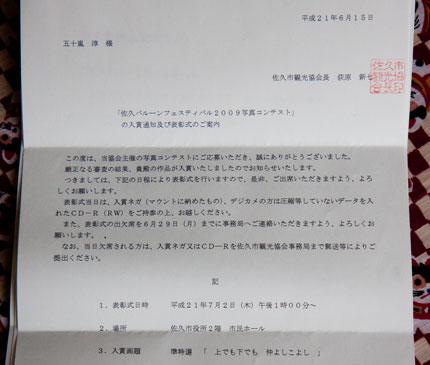 佐久バルーンフェスティバル2009写真コンテスト入賞の知らせ
