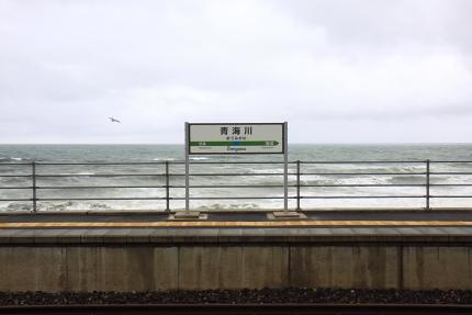青海川駅の看板