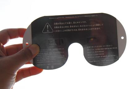 日食眼鏡で観察しました