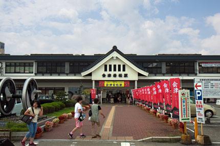 終点会津若松駅