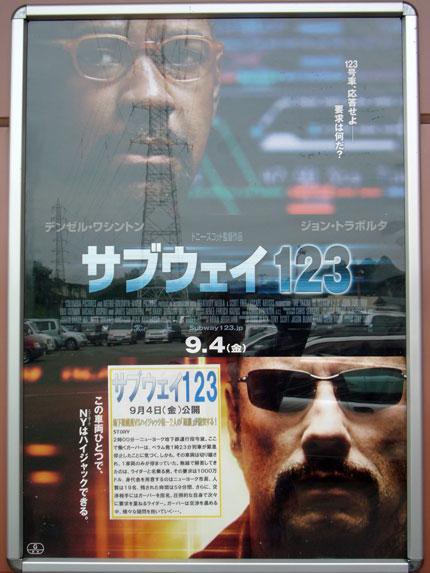 「サブウェイ123」