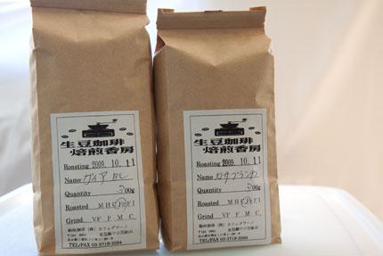 中目黒、生豆珈琲焙煎香房グラーノのコーヒー豆