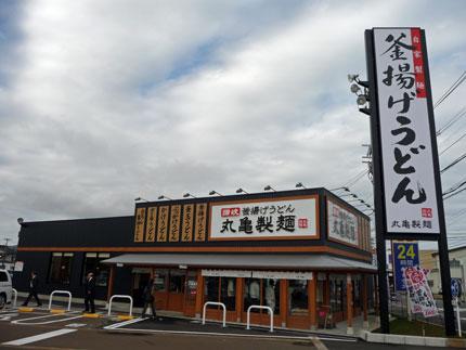 讃岐うどん店