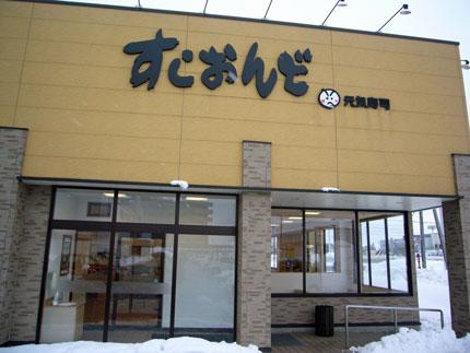 全国チェーン回転寿司店