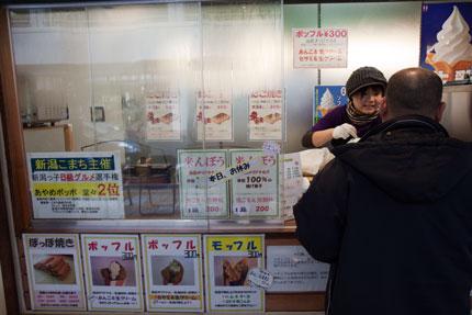 新潟B級グルメ選手権2位の「ぽっぽ焼」