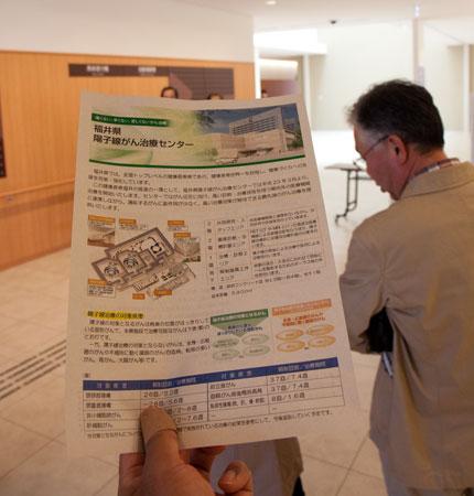福井県陽子線がん治療センターの見学