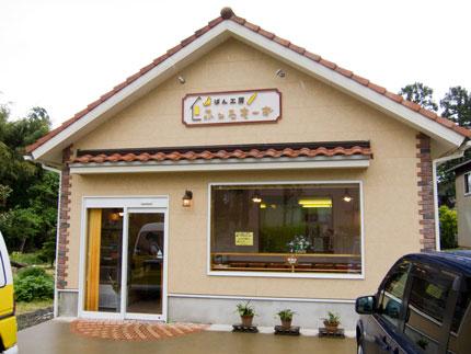 上越市頸城区の中心地の住宅街にあるパン屋さん
