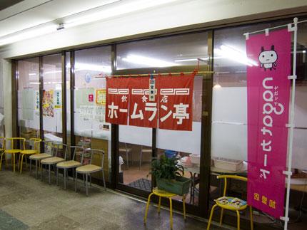長野県須坂市のラーメン店