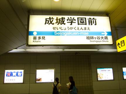 成城学園駅