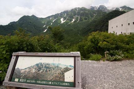 黒部平から立山の万年雪