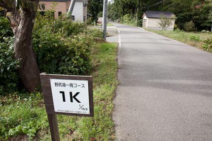 野尻湖一周15.3km