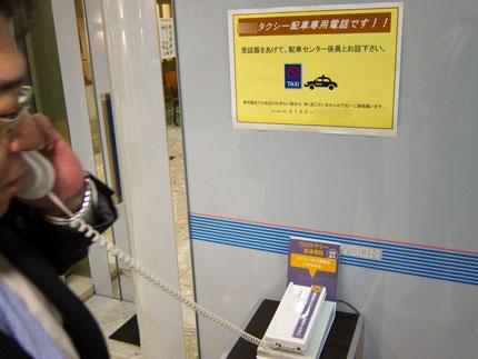 タクシー配車専用電話
