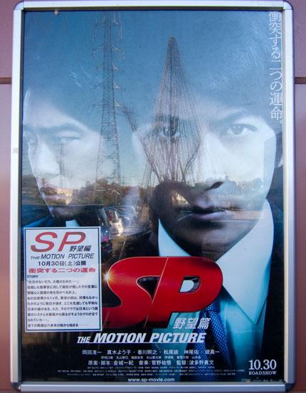 映画「SP 野望篇」