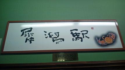 片岡鶴太郎さんが書いた駅名看板