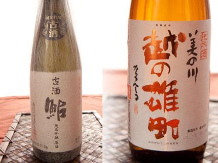 日本酒を2本