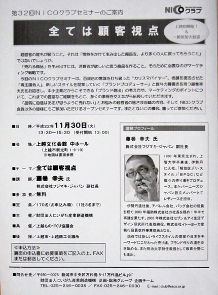 藤巻幸夫さんの講演
