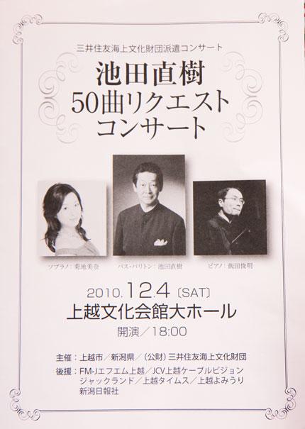 オペラ歌手の池田直樹さん、菊池美奈さん、ピアノは、飯田俊明さん
