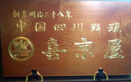 明治二十八年創業の老舗中華料理店