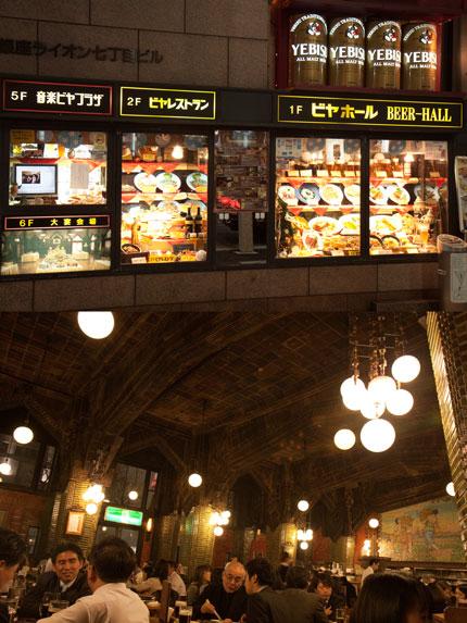 ライオン銀座七丁目店