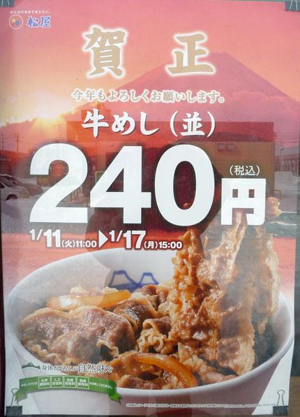松屋の牛めし(並)240円